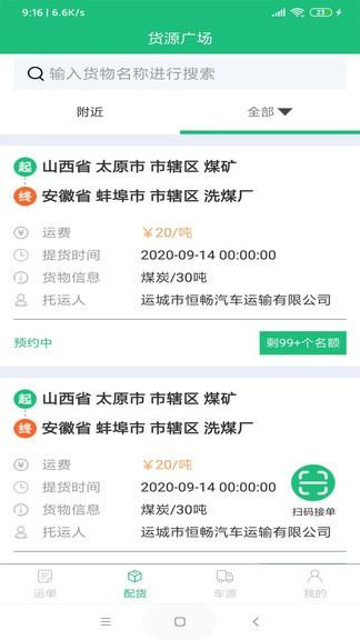 润物智运app下载-润物智运手机版下载