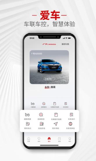 广汽本田app下载-广汽本田最新版下载