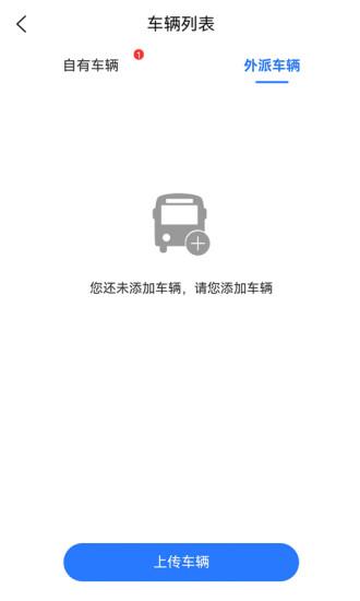 海鸥车管app下载-海鸥车管手机版下载