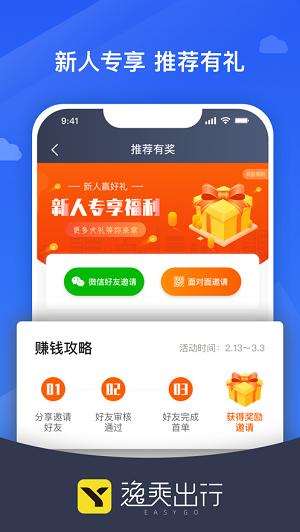 逸乘车主app下载-逸乘车主安卓版下载