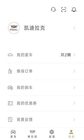 mycadillac app下载-mycadillac安卓版下载