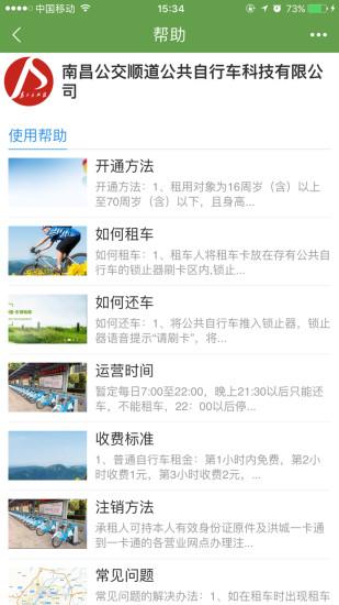 洪城乐骑行app下载-洪城乐骑行最新版下载