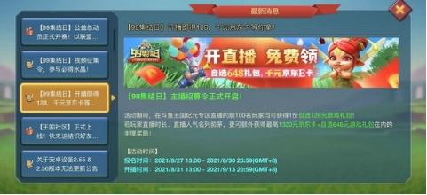 《王国纪元》99集结日福利来袭,引爆九月!