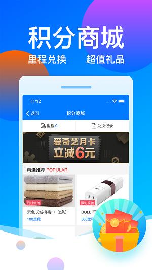 12308汽车票客运帮app下载-12308汽车票客运帮手机版下载