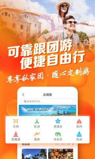 中青旅遨游旅行app下载-中青旅遨游旅行手机版下载