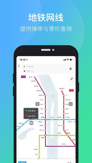 长沙公交出行app下载-长沙公交出行软件下载