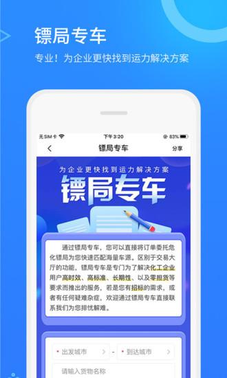 危化镖局app下载-危化镖局最新版下载
