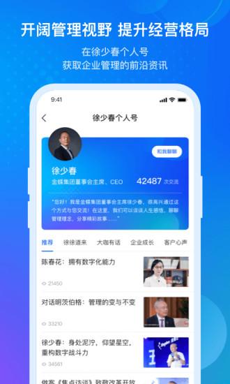 金蝶云会计软件下载-金蝶云手机版下载