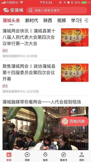 爱蒲城app下载-爱蒲城移动客户端下载