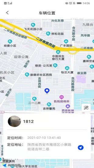 智骑宝app下载-智骑宝手机版下载