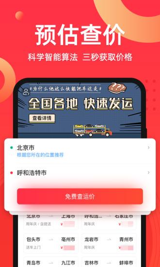 运车管家发车版app下载-运车管家发车版软件下载