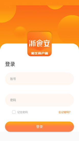 浙食安餐饮商户端下载-浙食安餐饮客户端下载