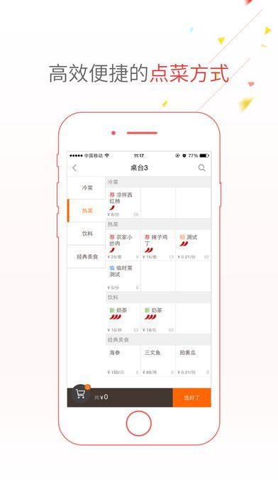 点菜宝2.0下载安卓版-点菜宝2.0app下载