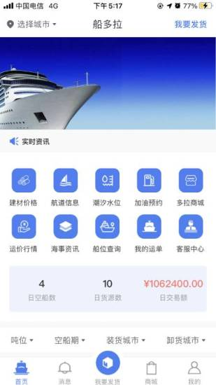 船多拉app下载-船多拉手机版下载