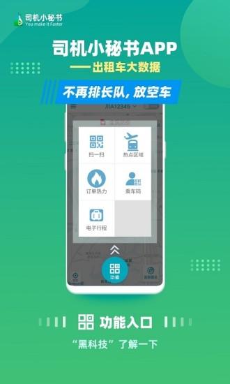 司机小秘书app下载-司机小秘书手机版下载