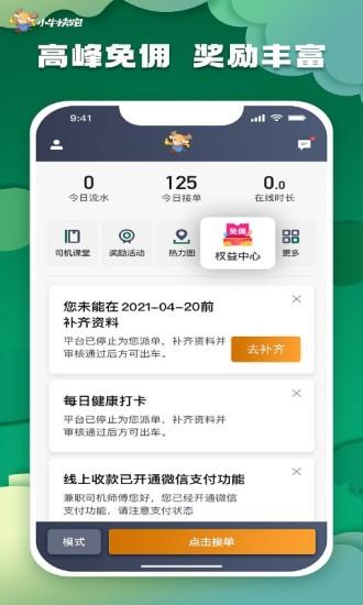 小牛快跑司机端app下载-小牛快跑司机端最新版下载