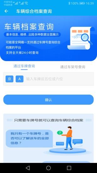 跑丁车车牌号app下载-跑丁车车牌号查询平台下载