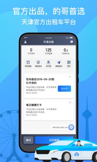 天津出租司机端app下载-天津出租司机端手机版下载
