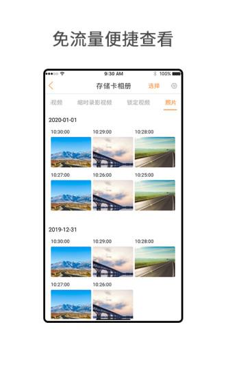 小万出行app下载-小万出行行车记录仪软件下载