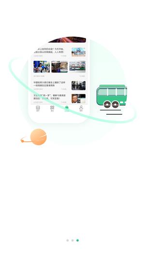 合肥智慧公交app下载-合肥智慧公交手机版下载