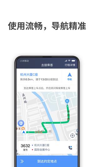 飞嘀车主app下载-飞嘀车主手机版下载