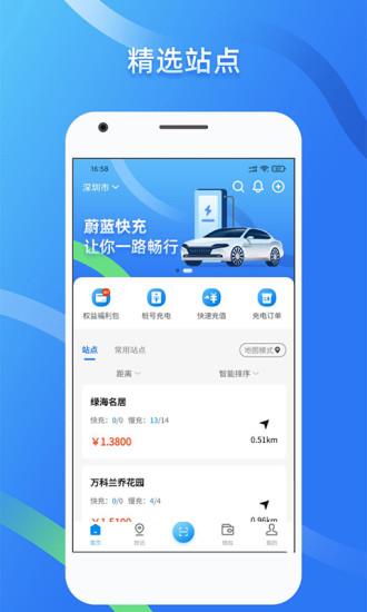 蔚蓝快充app下载-蔚蓝快充手机版下载