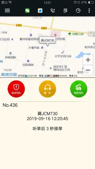 古城电召司机端app下载-古城电召司机端手机版下载