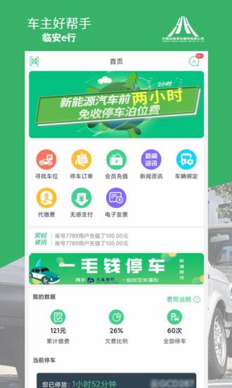 临安e行app下载-临安e行软件下载