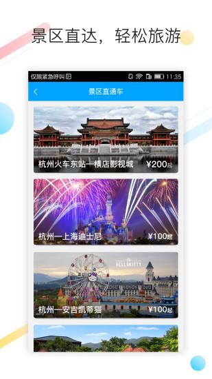 巴巴快巴汽车网上订票软件下载-巴巴快巴汽车票app下载