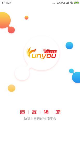 168运友物流app下载-168运友物流抢单软件下载