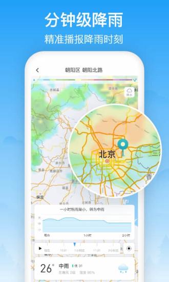 相雨天气预报下载安装-相雨天气app下载