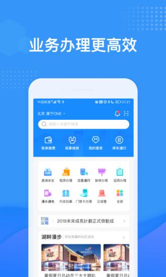 龙湖u享家app下载-龙湖u享家手机版下载