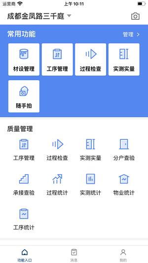 龙湖龙建app手机版下载-龙湖龙建软件下载