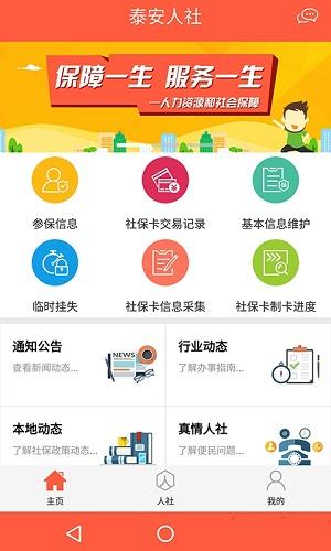 泰安人社通最新版下载-泰安人社通app下载