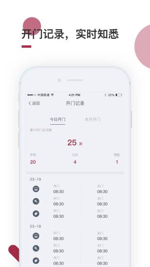 到家啦智能门锁app下载-到家啦智能门锁手机版下载