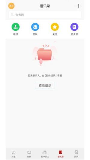 云中苏大app下载-云中苏大手机版下载