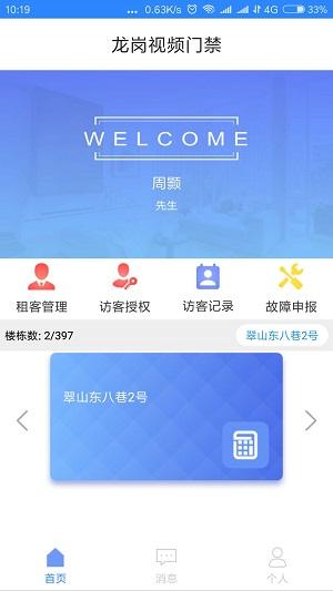 龙岗视频门禁app下载-龙岗视频门禁手机版下载