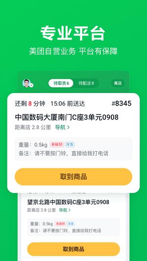 美团买菜骑士app下载-美团买菜骑士最新版下载