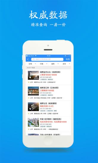510房产网江阴app下载-510房产网手机版下载