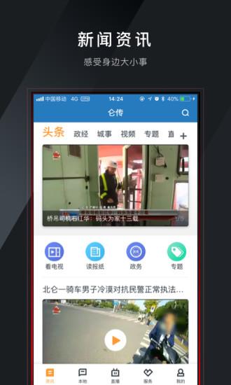 仑传app下载-仑传最新版下载