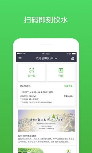 水成Life app下载-水成life安卓下载