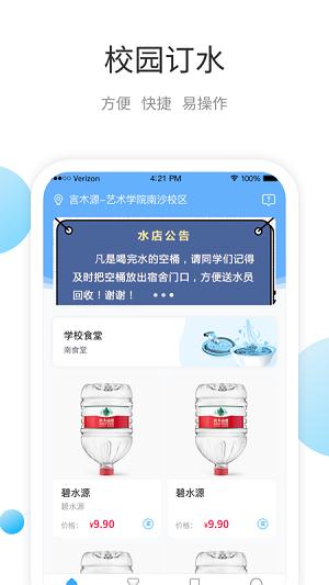 叮宝校园app下载-叮宝校园系统下载