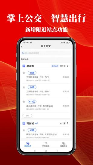 智慧港城app下载-智慧港城最新版下载