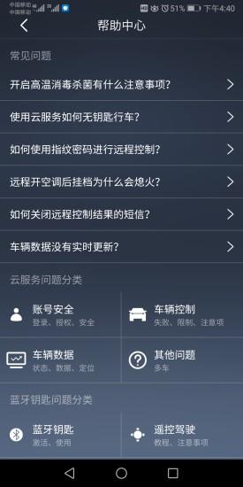 腾势智能互联app下载-腾势智能互联手机版下载