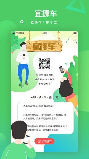 宜起来app下载-宜起来手机版下载