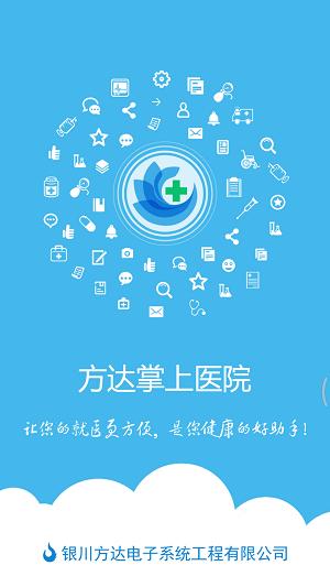 方达掌上医院app新版下载-方达掌上医院手机版下载