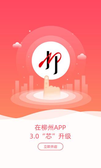 在柳州app客户端下载-在柳州免费版下载