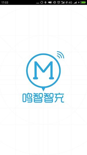 鸣智智充app下载-鸣智智充手机版下载