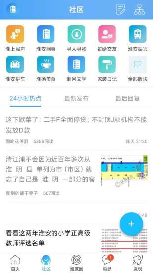淮水安澜手机版下载-淮水安澜app下载