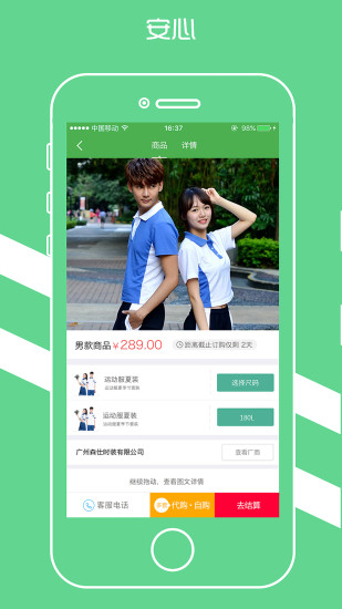宁夏学生校服app下载-宁夏学生校服手机版下载